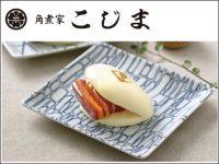 福岡県 角煮まんじゅう「こじま」(土産用冷凍品)