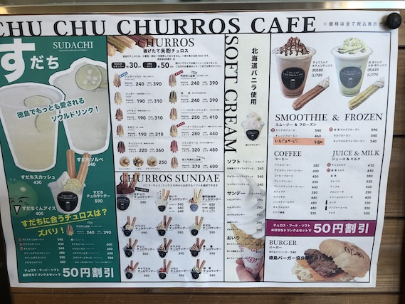 徳島名物「CHU CHU CHURROS CAFE」メニュー