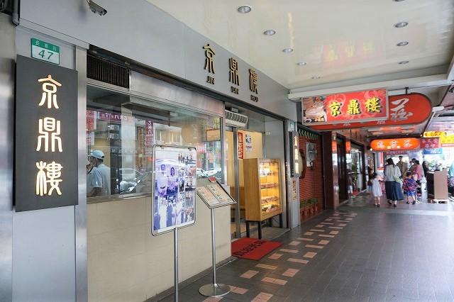 烏龍茶小籠包って?日本人から絶大な支持、京鼎樓本店で小籠包食べ比べ【台北】