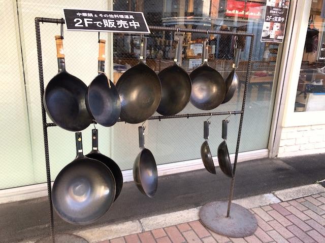 釜浅商店 鍋