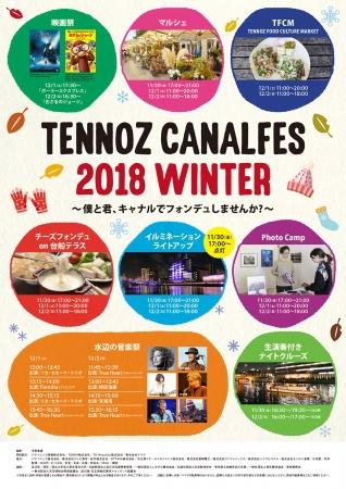天王洲キャナルフェス2018冬