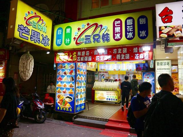 台北・西門町の人気スイーツ店「幸春三兄妹」