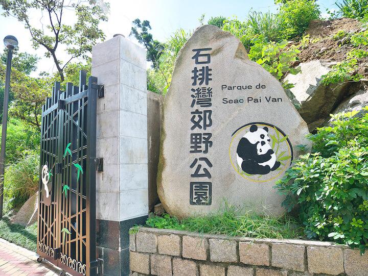 澳門大熊猫館(マカオパンダ館)