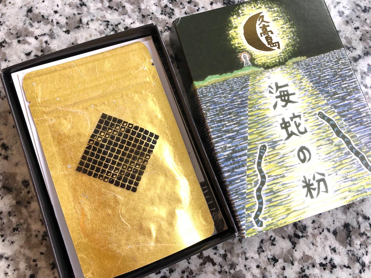 久高島イラブー 海蛇の粉