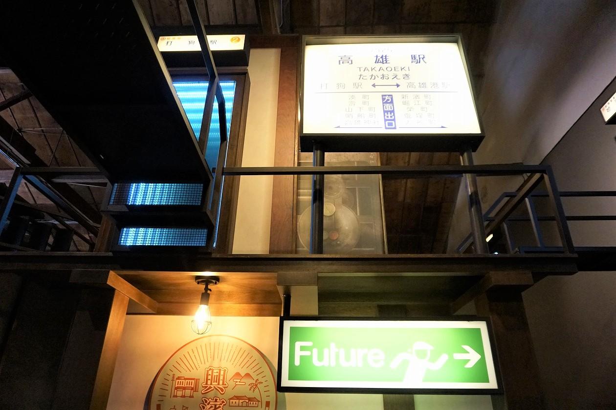 哈瑪星台湾鉄道館2