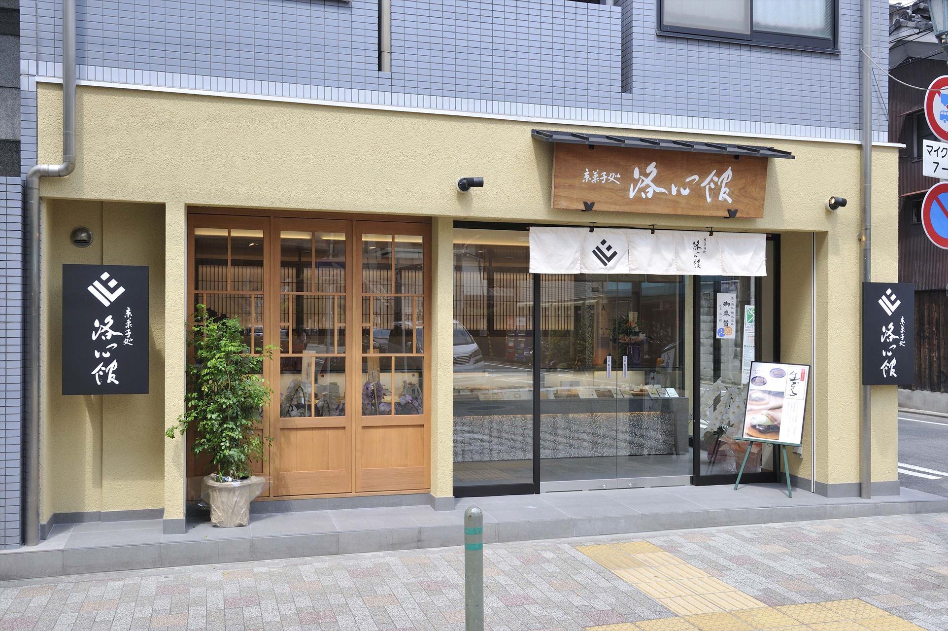 京菓子処 洛心館