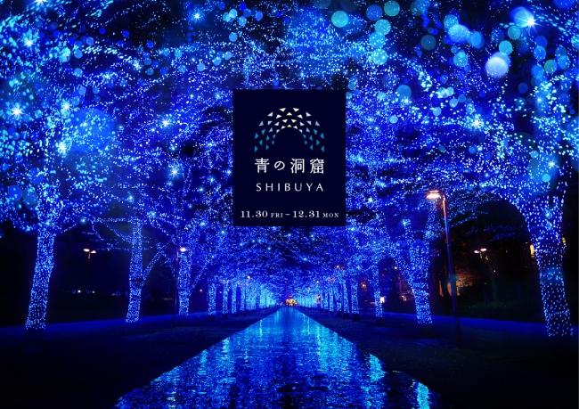 青の洞窟渋谷2018