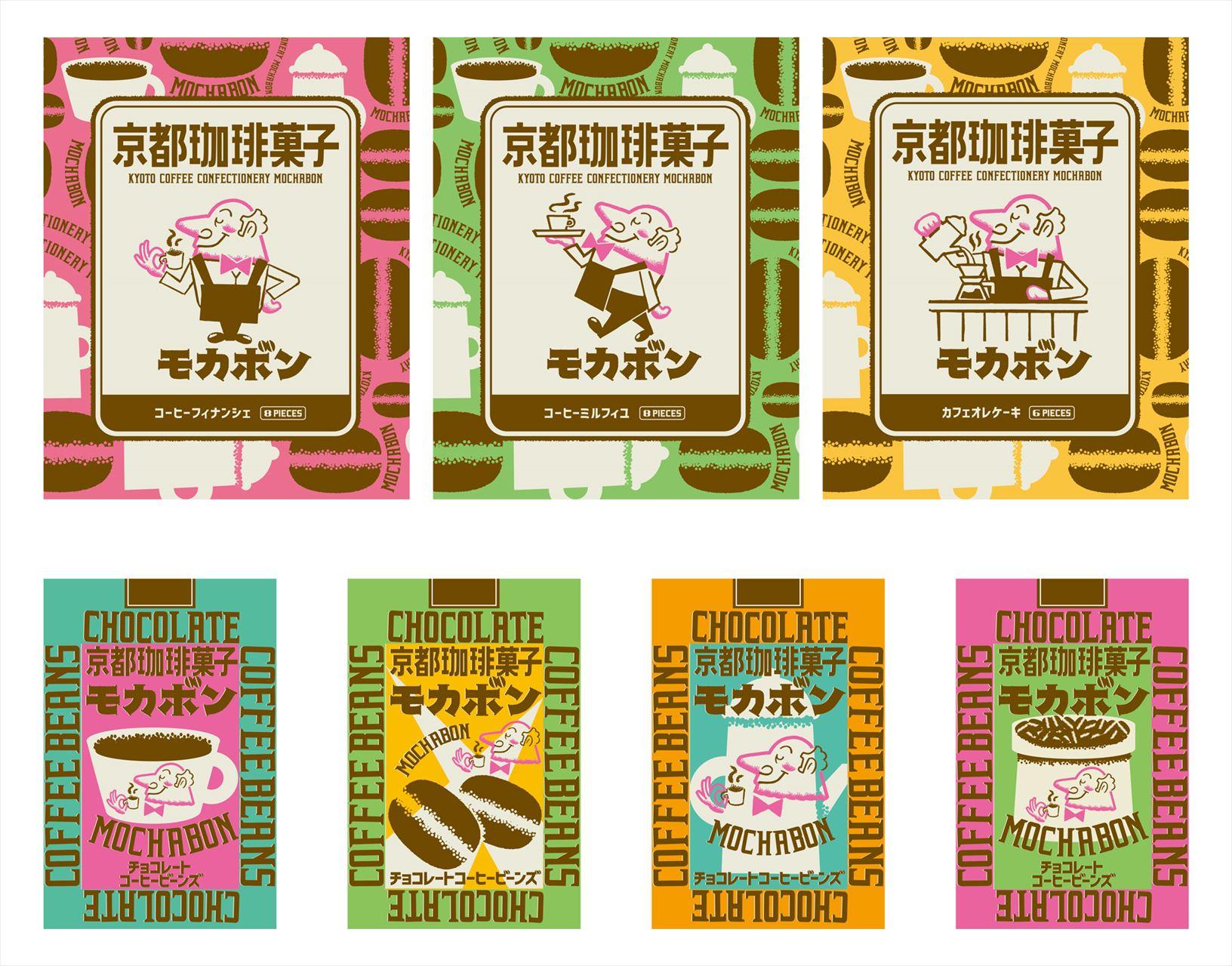京都珈琲菓子 モカボン