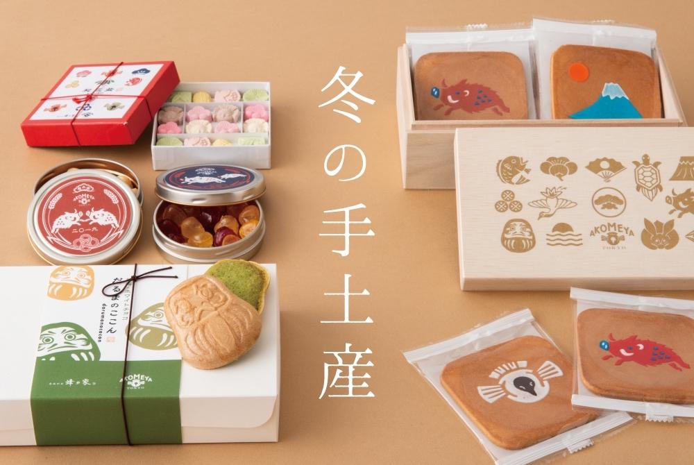 もらった人の笑顔が目に浮かぶ、冬の手土産【AKOMEYA TOKYO】