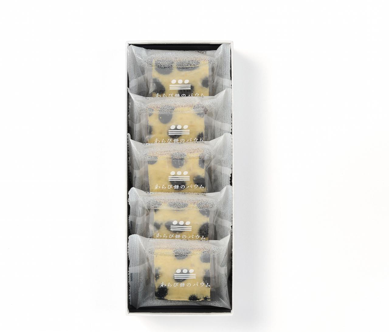 わらび餅のバウム(黒豆)(まめや 金澤萬久)