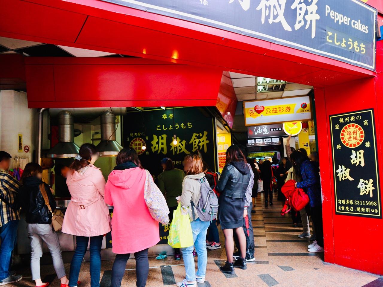 胡椒餅の人気店「福州世祖胡椒餅」