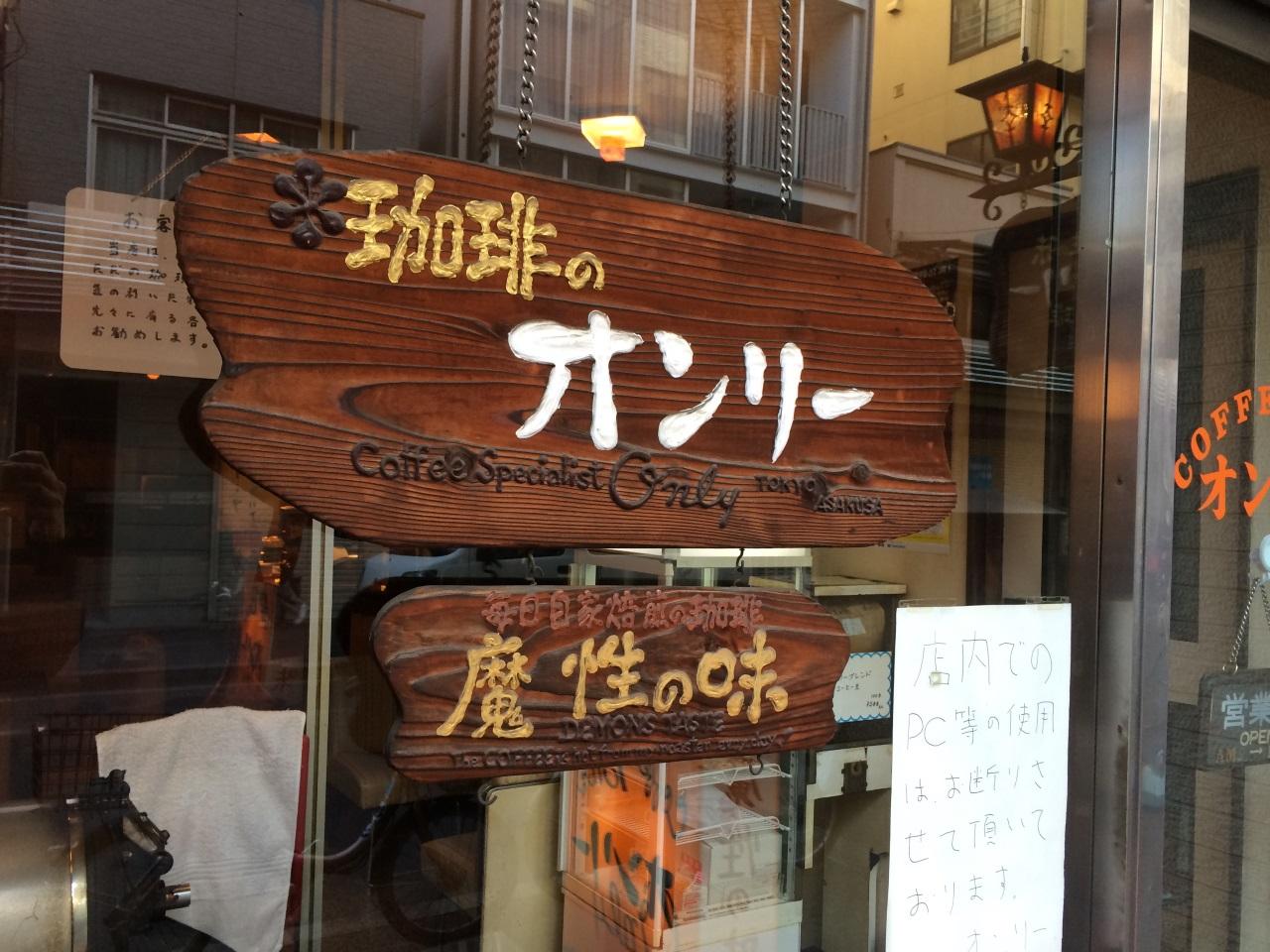 珈琲のオンリーの看板には「魔性の味」