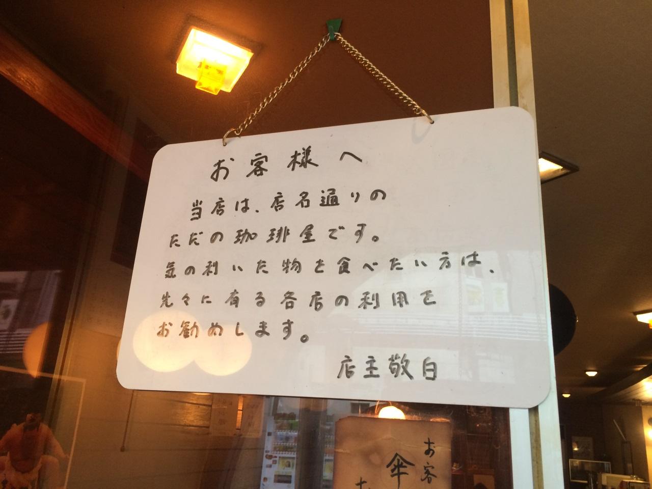 珈琲のオンリーの「当店は店名通りのただの珈琲屋です」