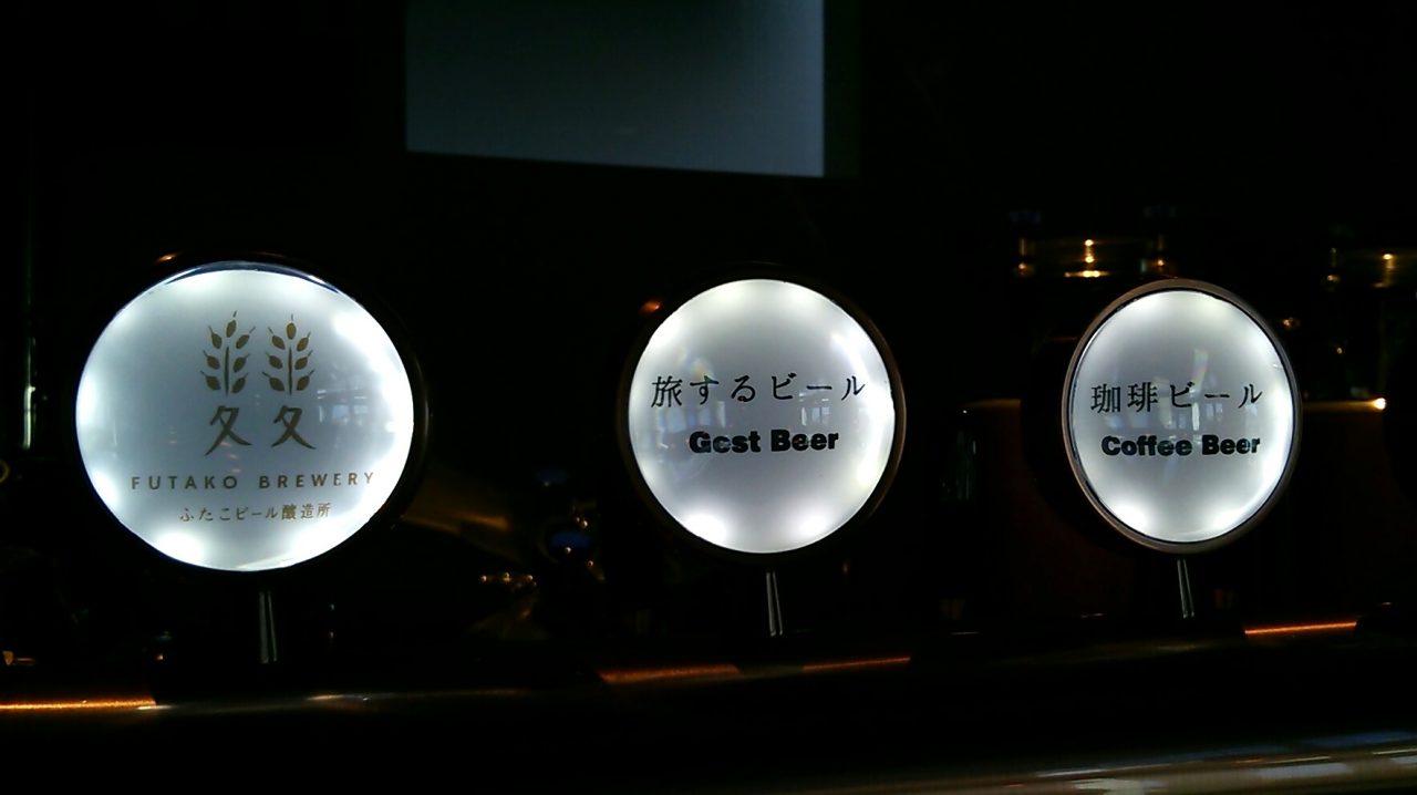 柳小路南角 ふたこビール醸造所 恋するビール