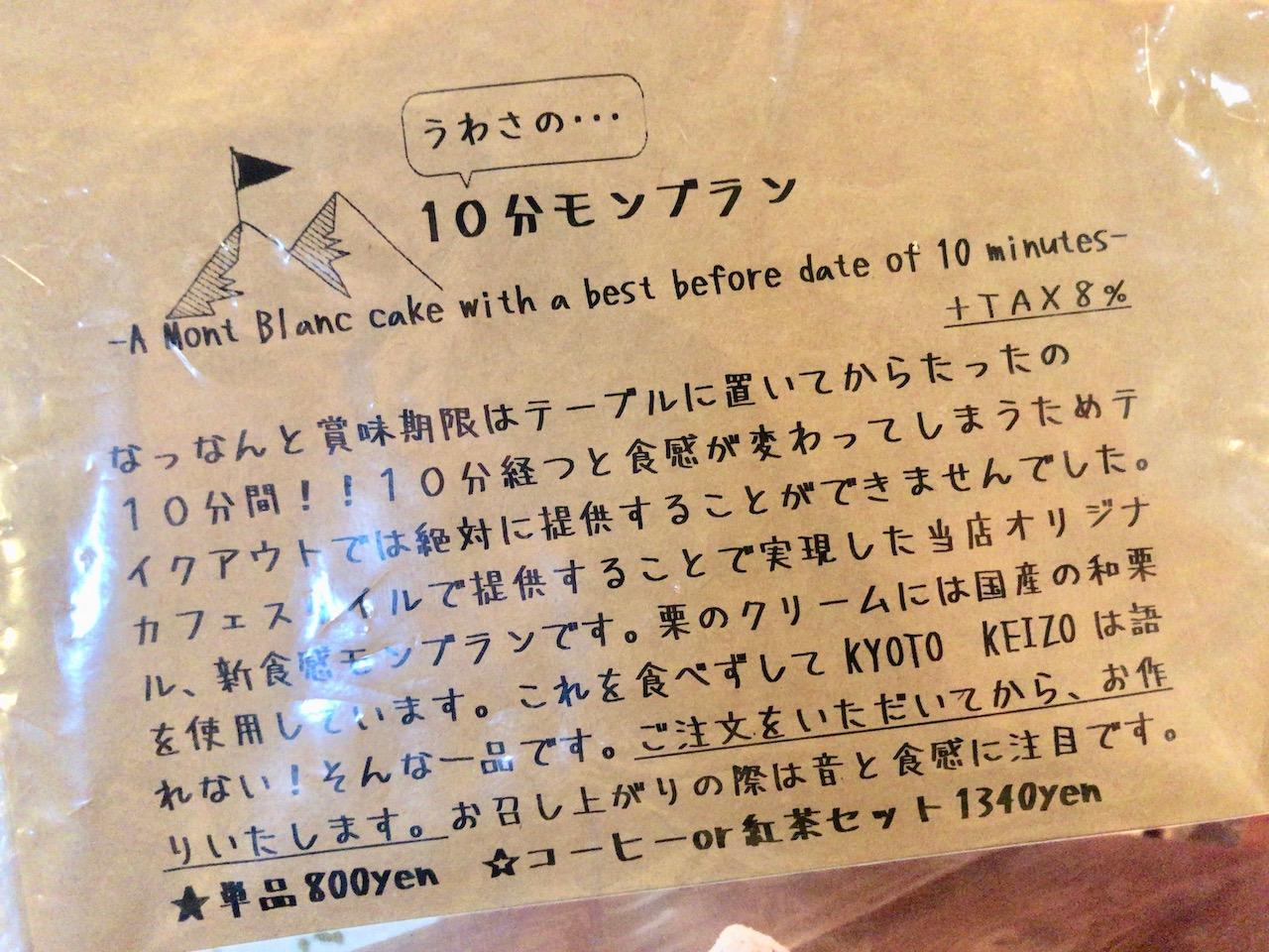 賞味期限は10分間!? 京都で超話題の「キョウトケイゾー」のモンブランを食べてみた