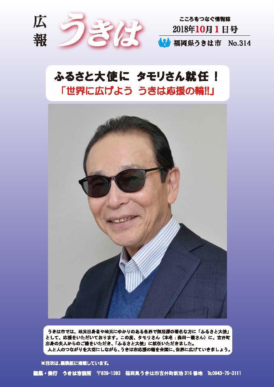 福岡県うきは市 ふるさと大使 タモリさん