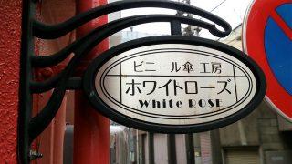ホワイトローズ ホワイトローズの工房の看板