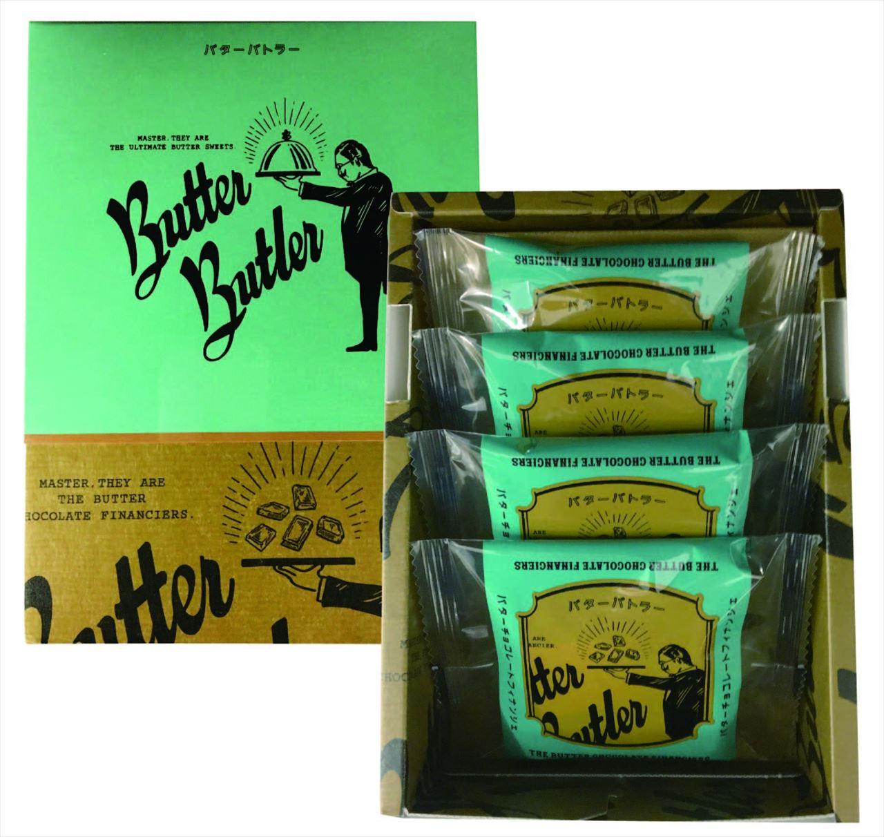 Butter Butler