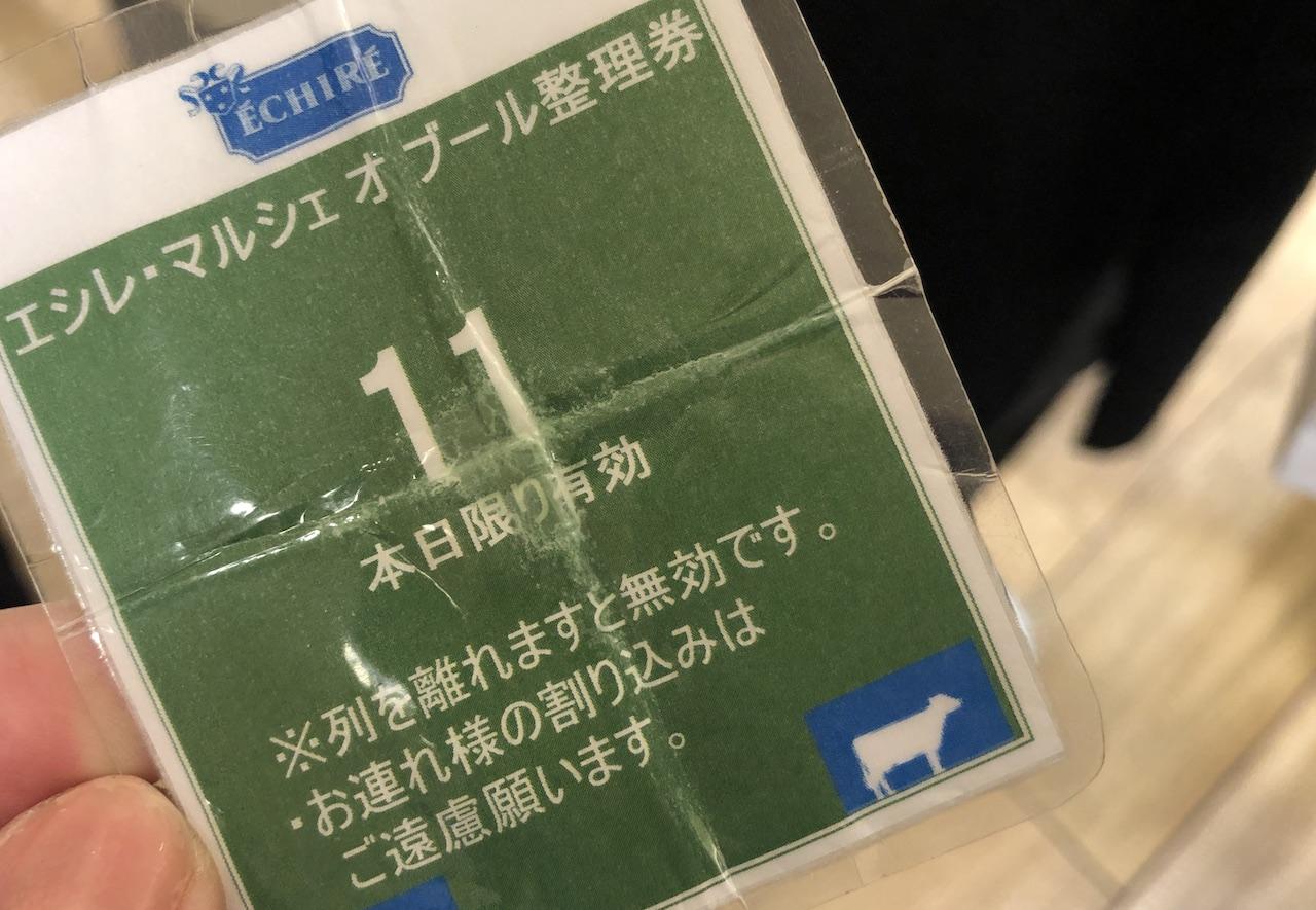 【エシレ・マルシェ オ ブール】整理券