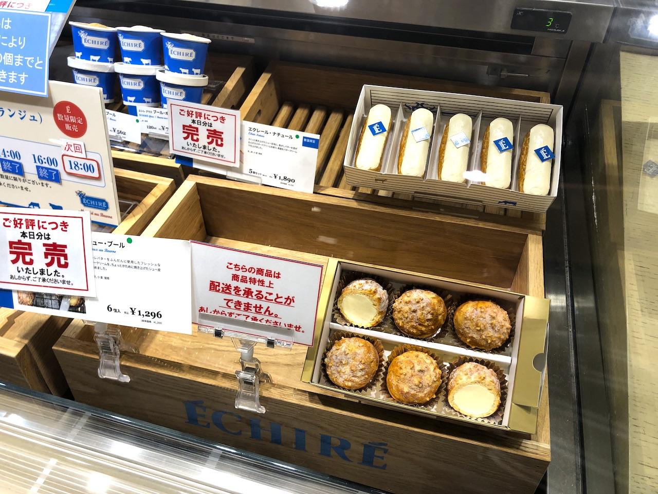 大阪でしか買えない!行列必至、エシレの大阪限定スイーツ「オムレット」とは?【エシレ・マルシェ オ ブール】