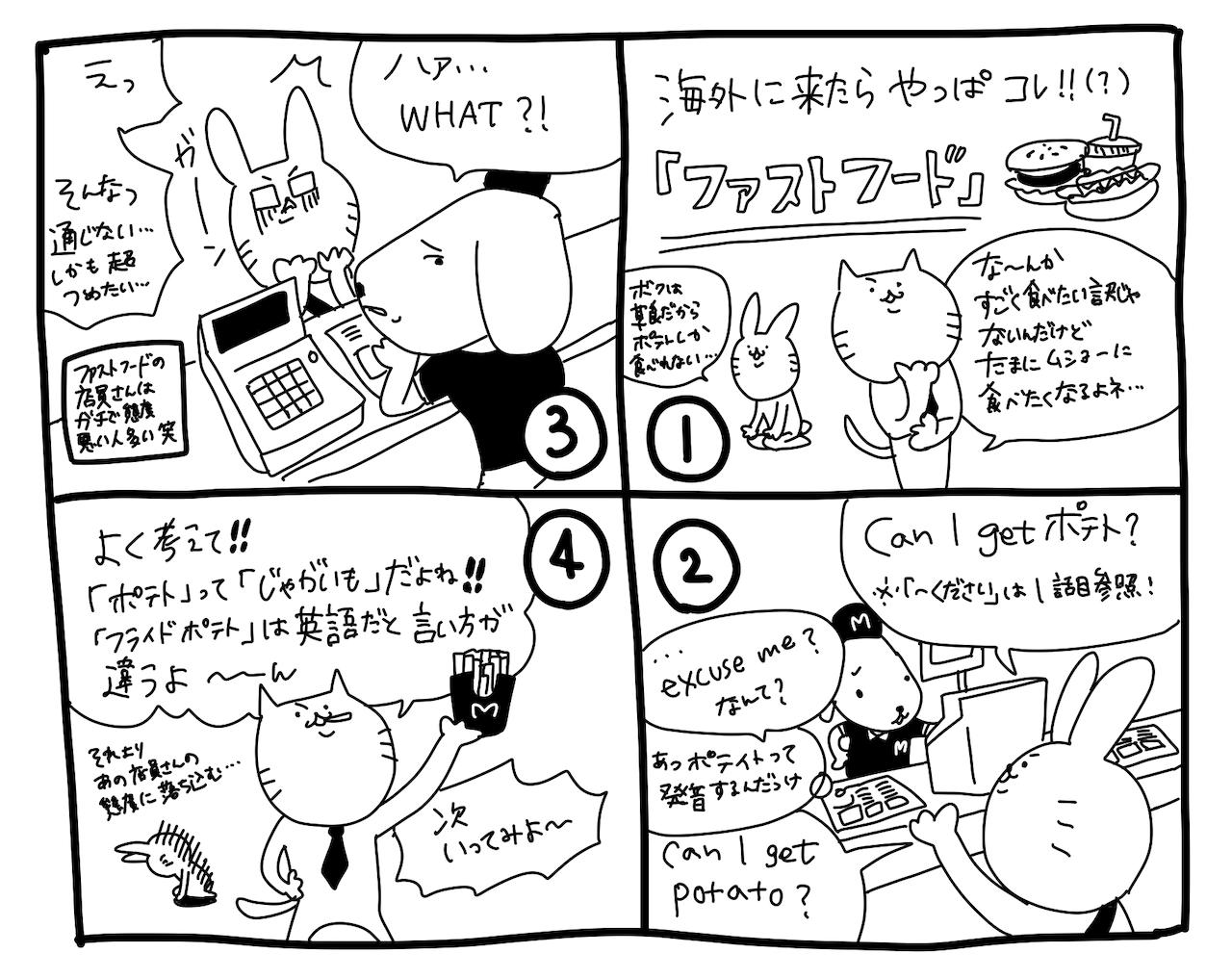 ひとこと英会話マンガ【23】ファストフードの頼み方