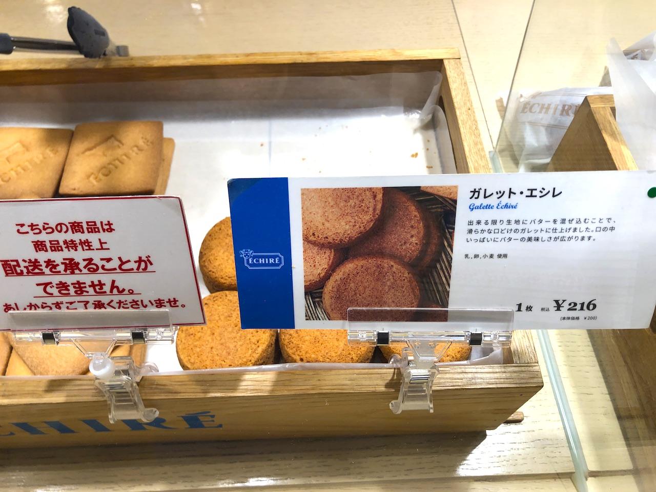 エシレ大阪 ガレット