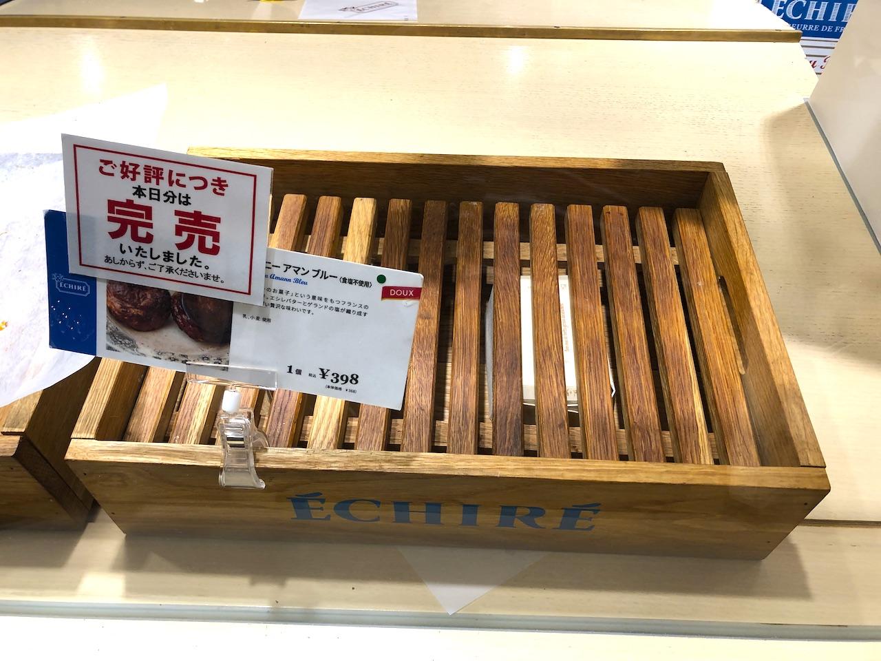 大阪でしか買えない!一生に一度は食べて欲しい、エシレの絶品クイニーアマン【エシレ・マルシェ オ ブール】