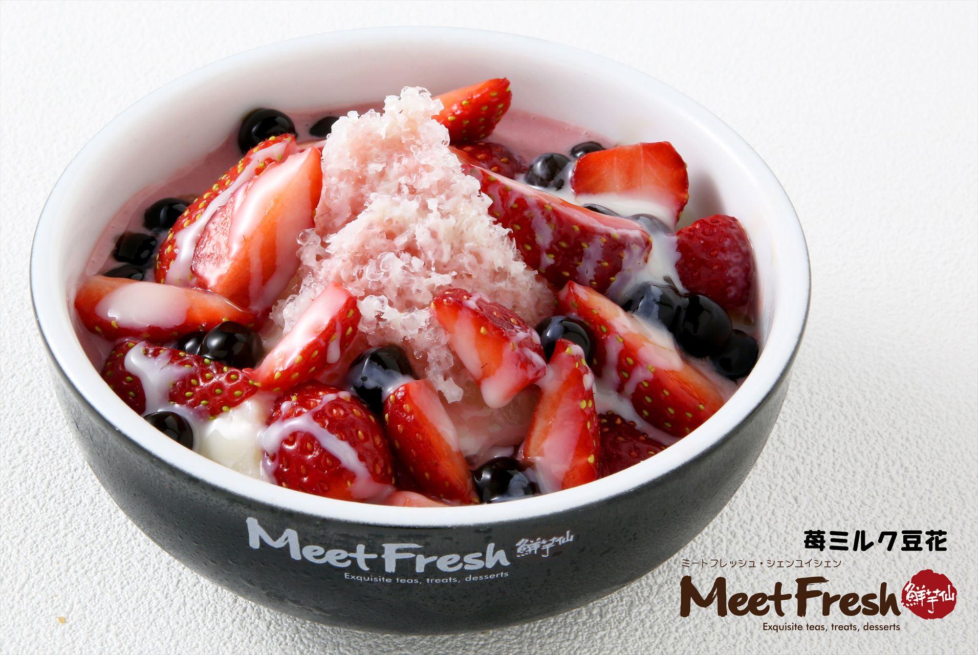 MeetFresh鮮芋仙 苺ミルク豆花