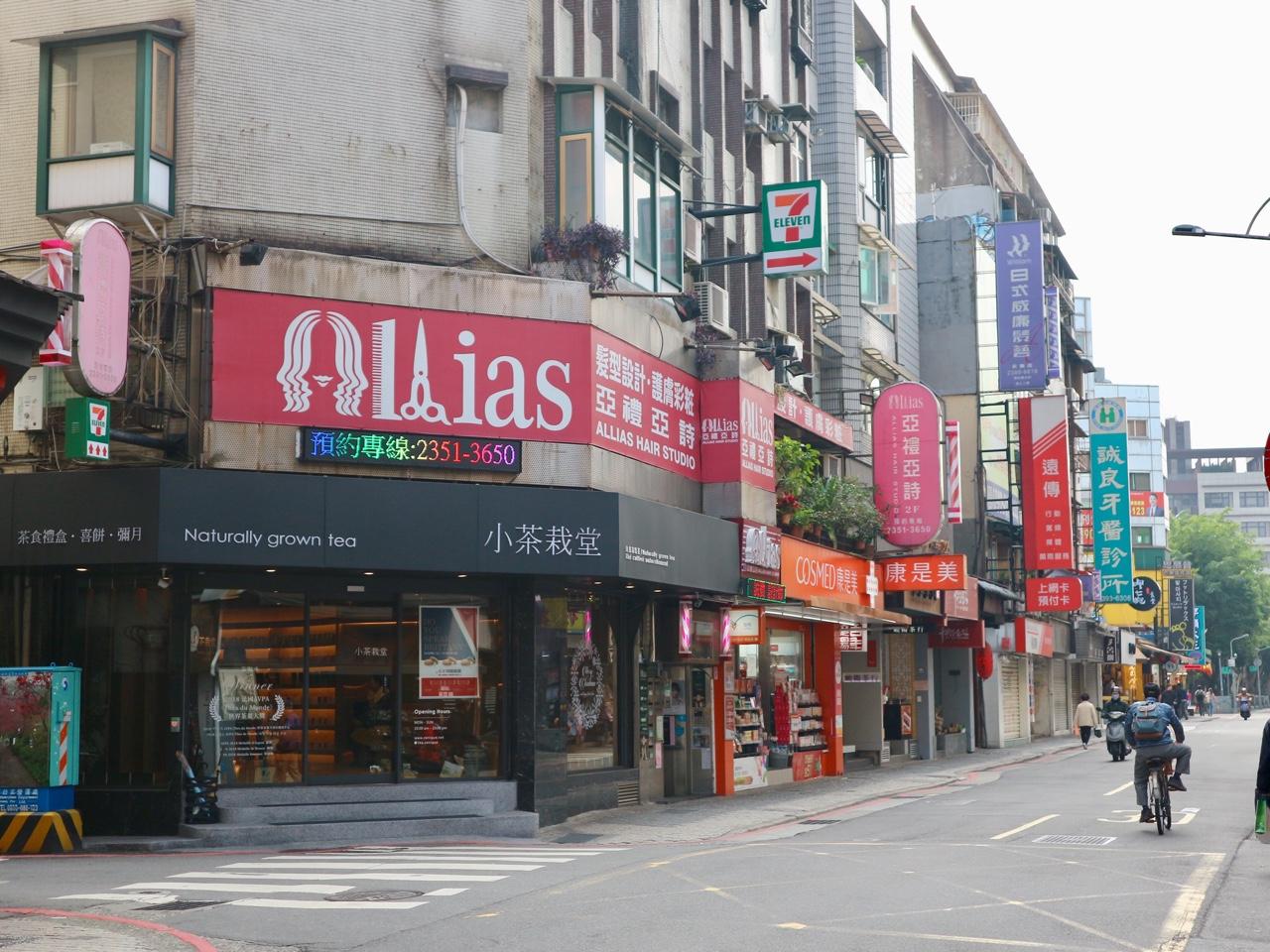 小茶栽堂 永康街の店舗