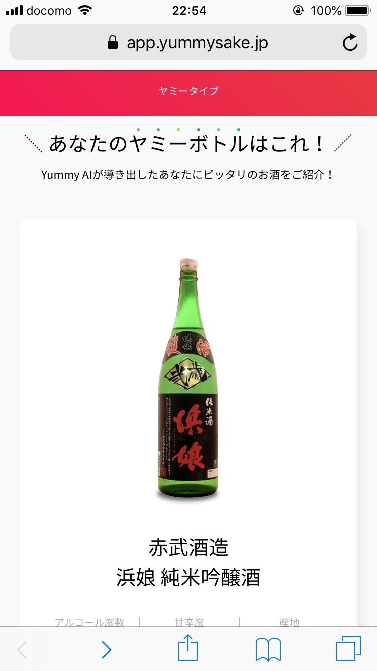 あなたのヤミーボトル(好みの日本酒)」