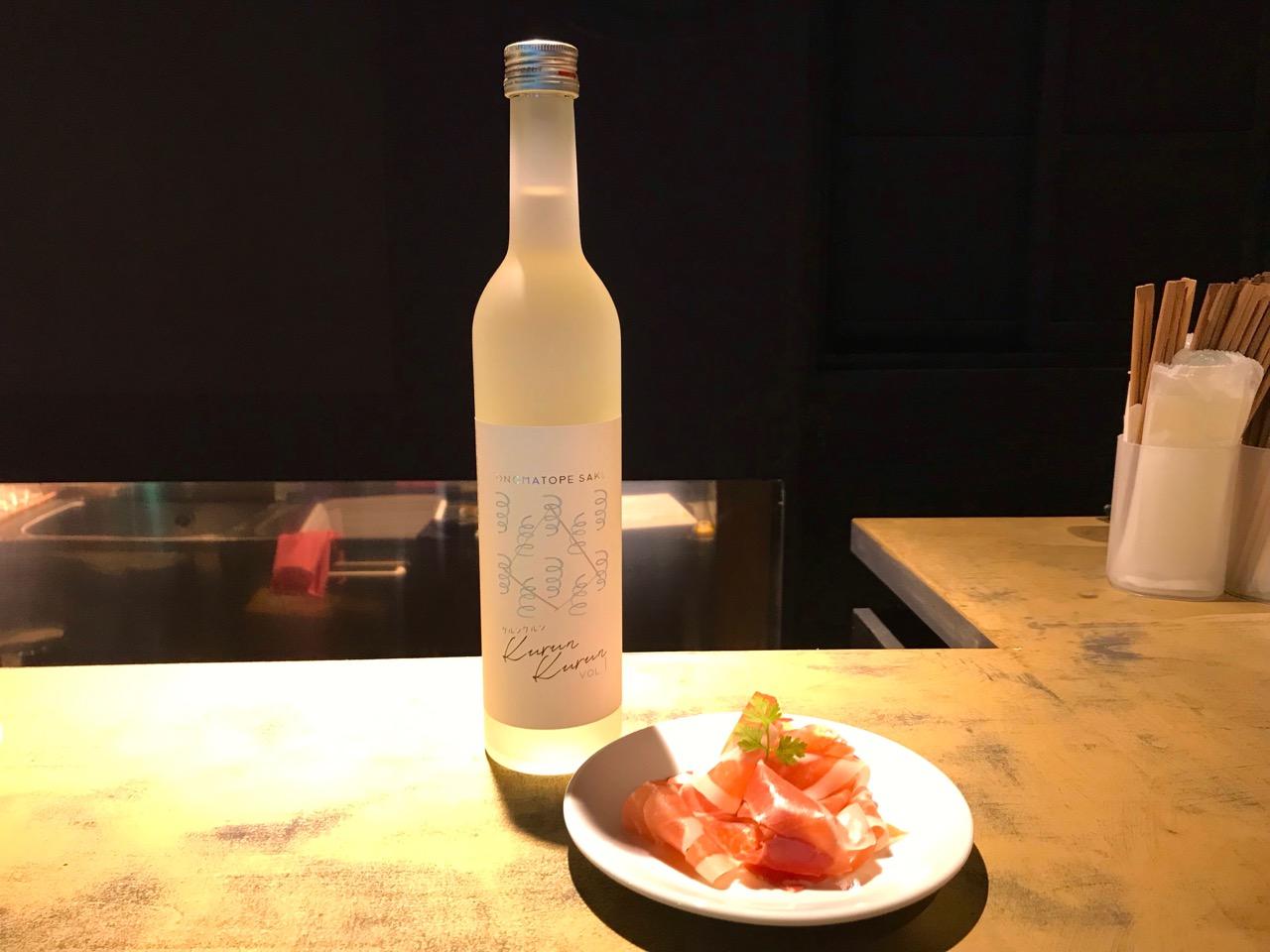 日本酒「クルクル」と熟成生ハムのペアリング