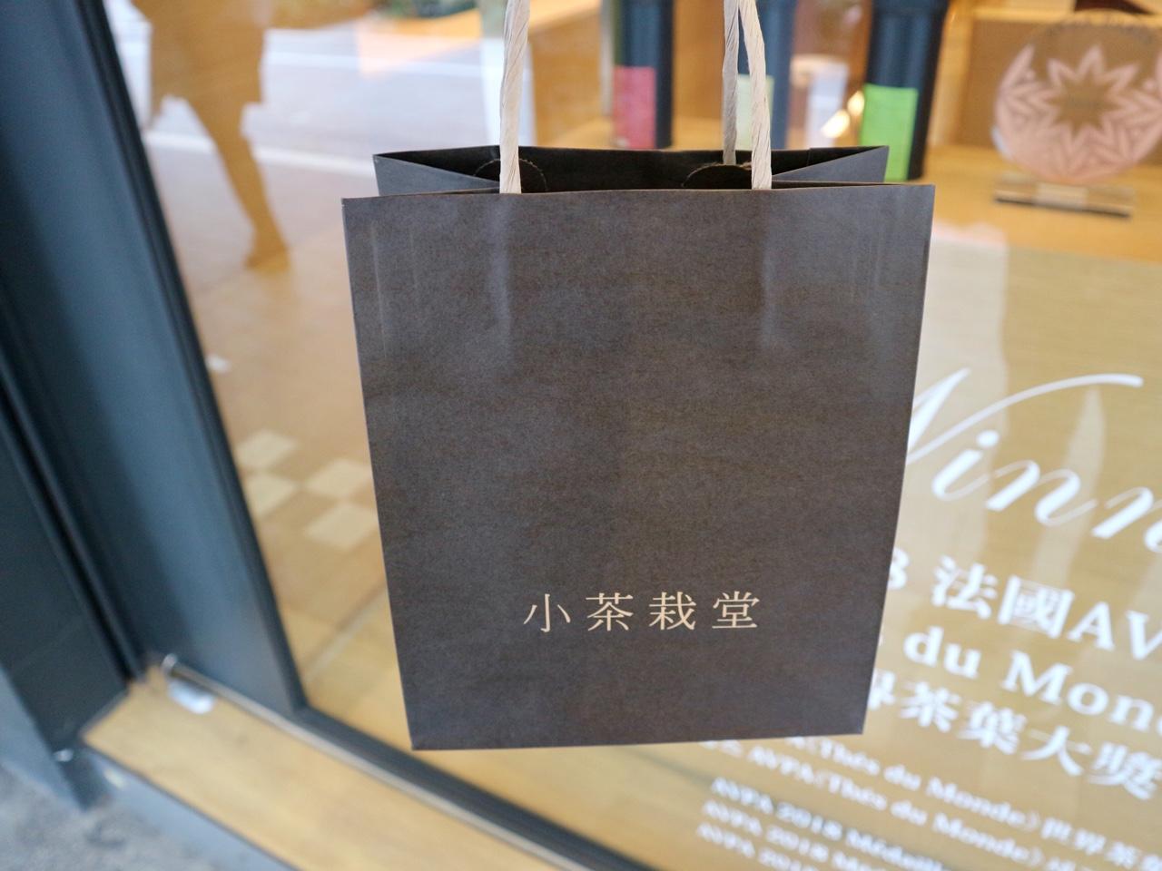 小茶栽堂 紙袋