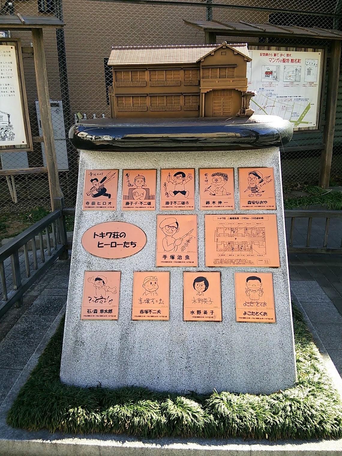 南長崎花崎公園 記念碑