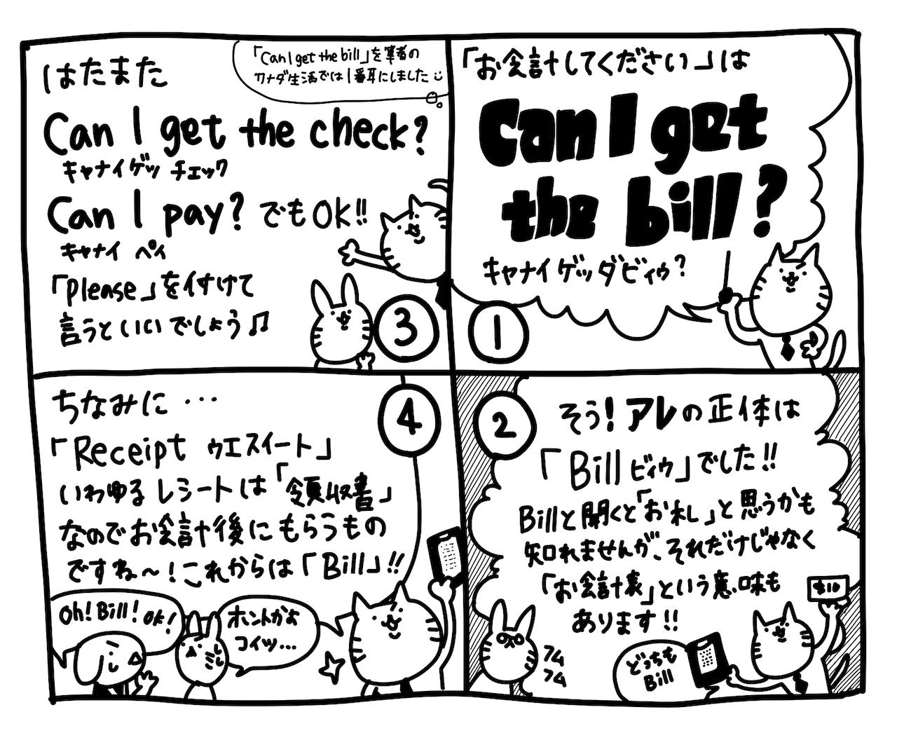 ひとこと英会話マンガ【27】「お会計してください」って何て言う?