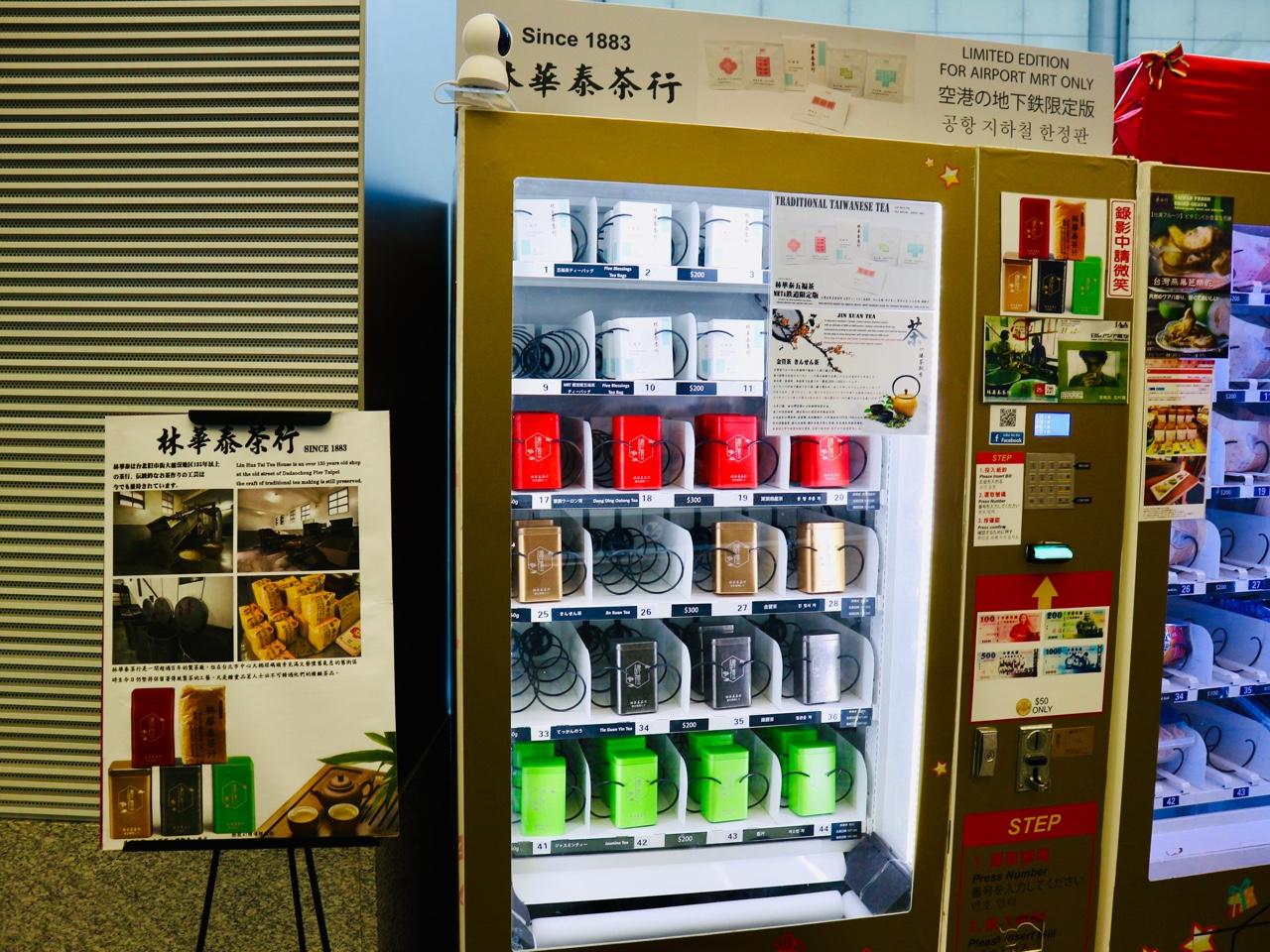 台湾茶の老舗「林華泰」の烏龍茶も自販機に