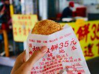 赤肉胡椒餅
