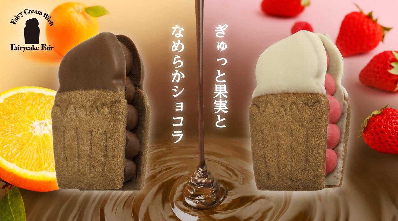 冬だけのリッチな味わい!フェアリーケーキフェアの大人可愛いチョコのお菓子