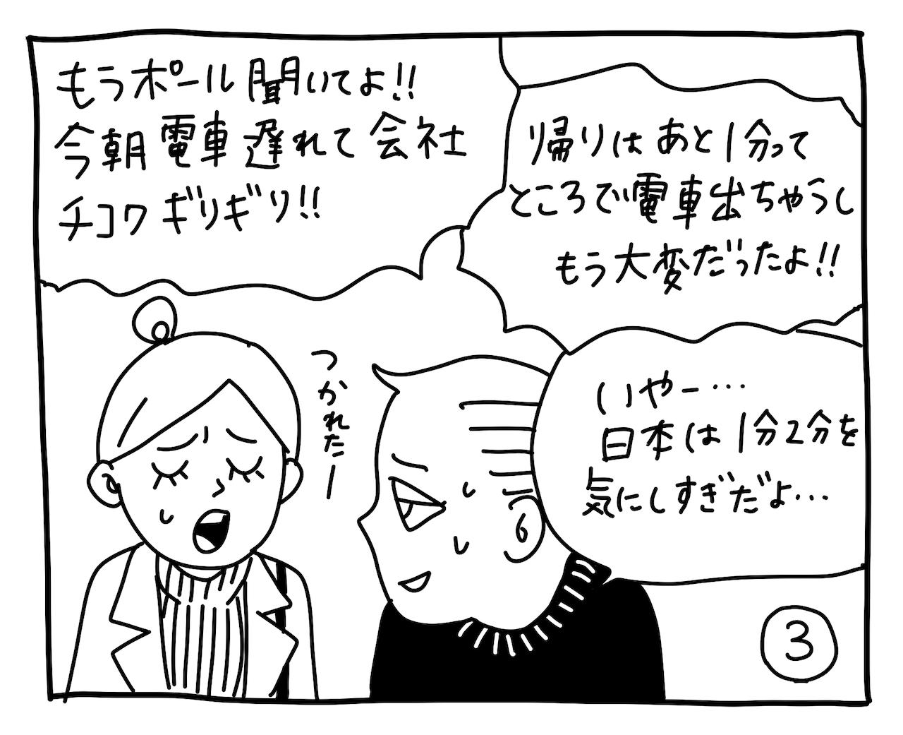 新文化ギャップ漫画【6】交通機関問題 其ノ一
