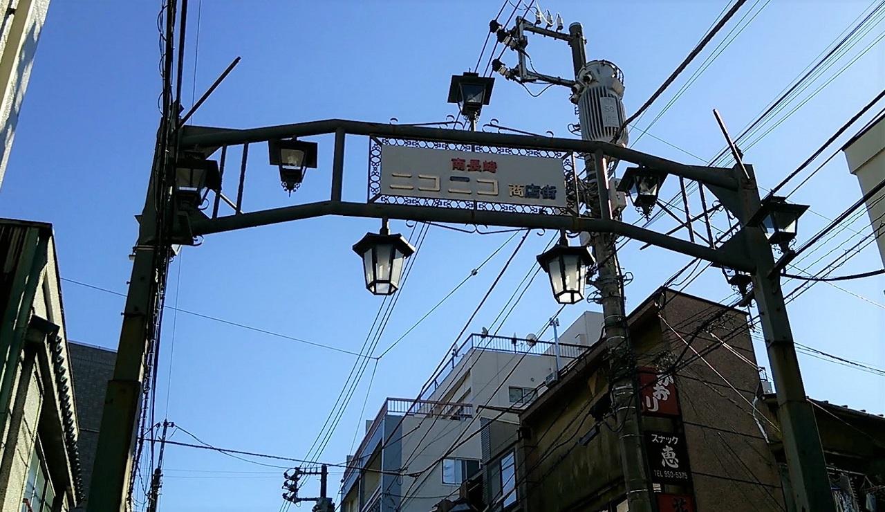 南長崎 ニコニコ商店街
