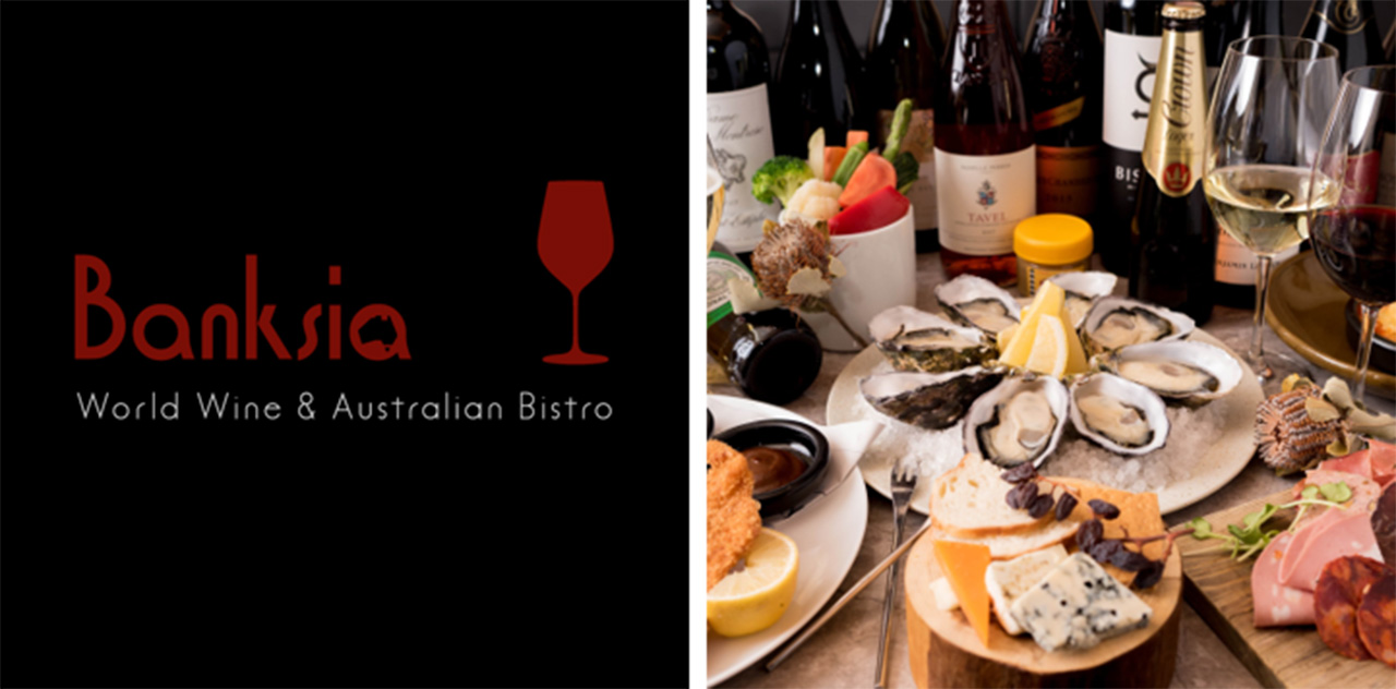Banksia~World Wine & Australian Bistro~(新丸ビル6階)