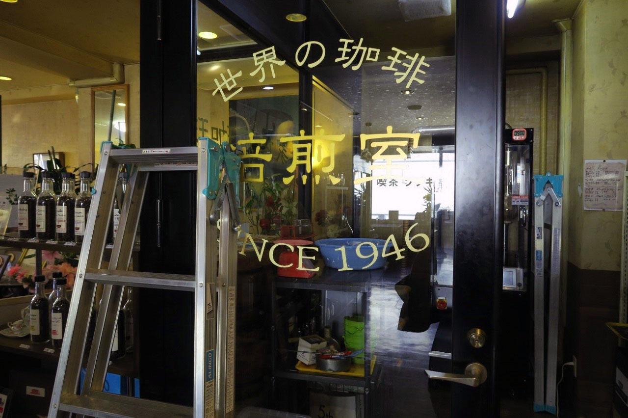喫茶ツヅキ焙煎室