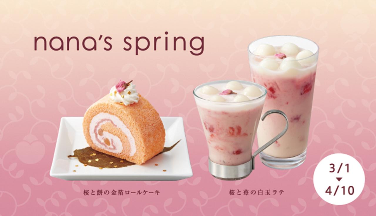 nana's green tea (ナナズグリーンティー)