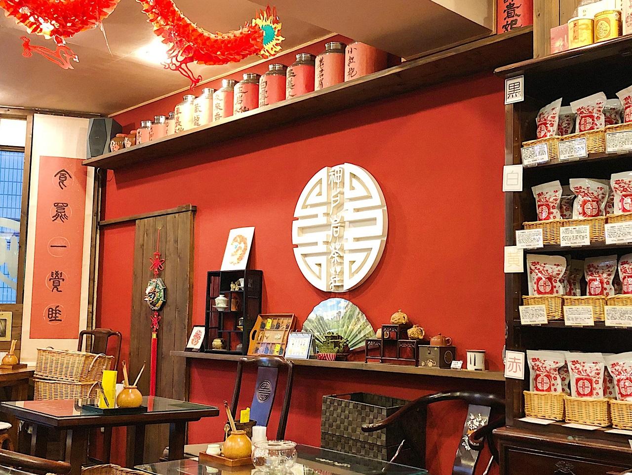 神戸岩茶荘 店内