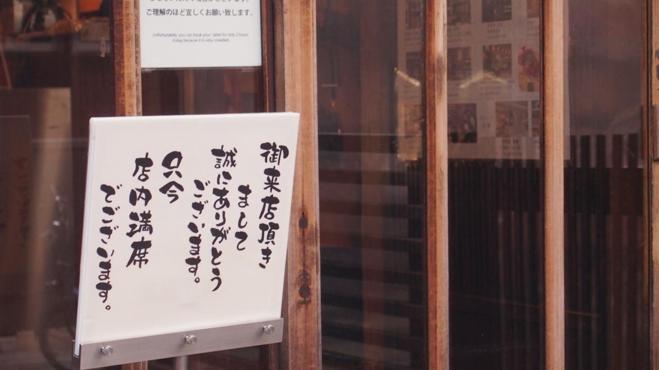 神楽坂 茶寮 カフェ 看板