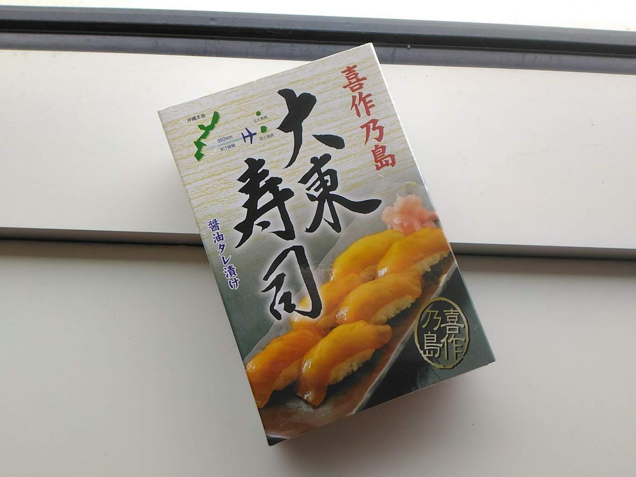 大東寿司のパッケージ