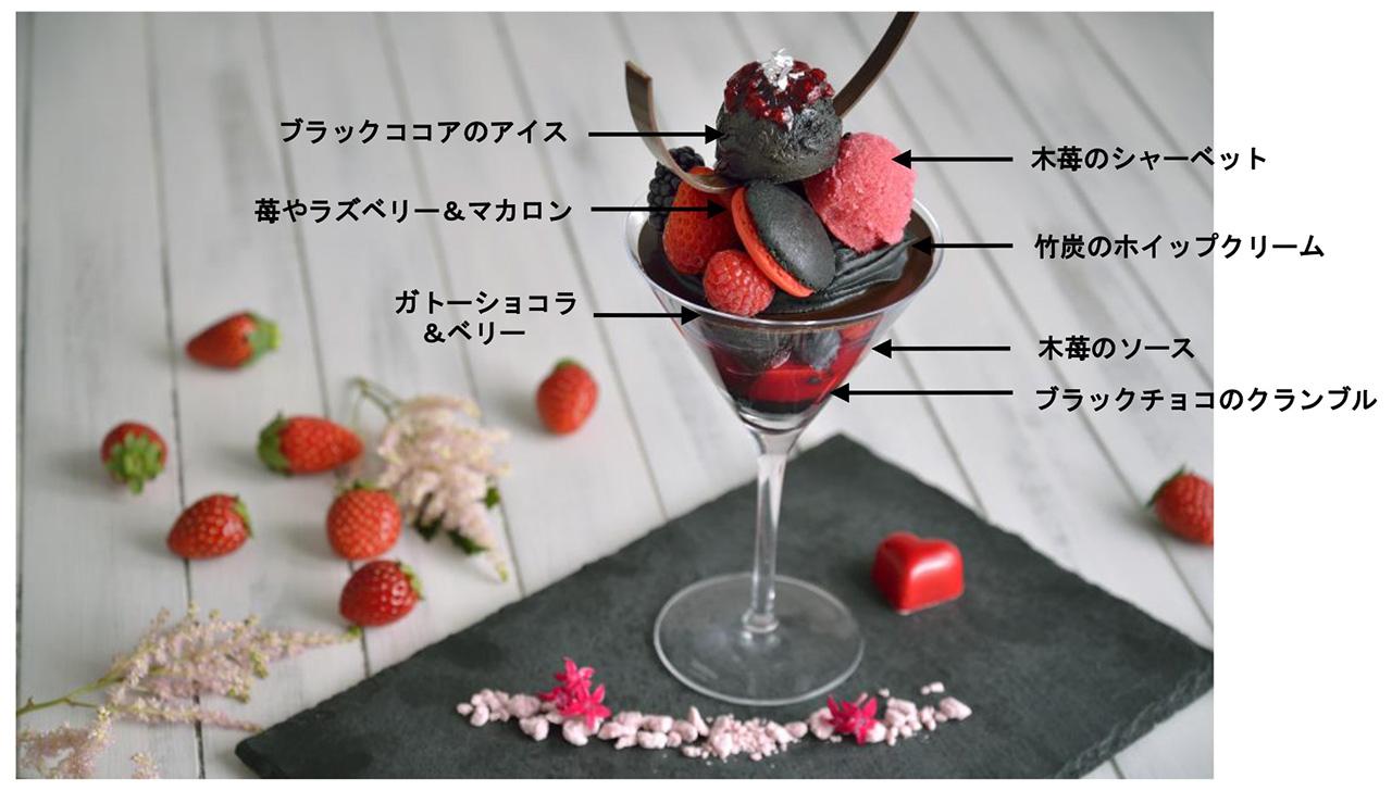 第一ホテル東京「赤と黒の大人苺パフェ」