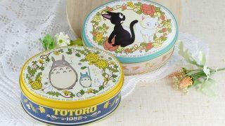 キュートなジブリの缶に入った茶葉2種