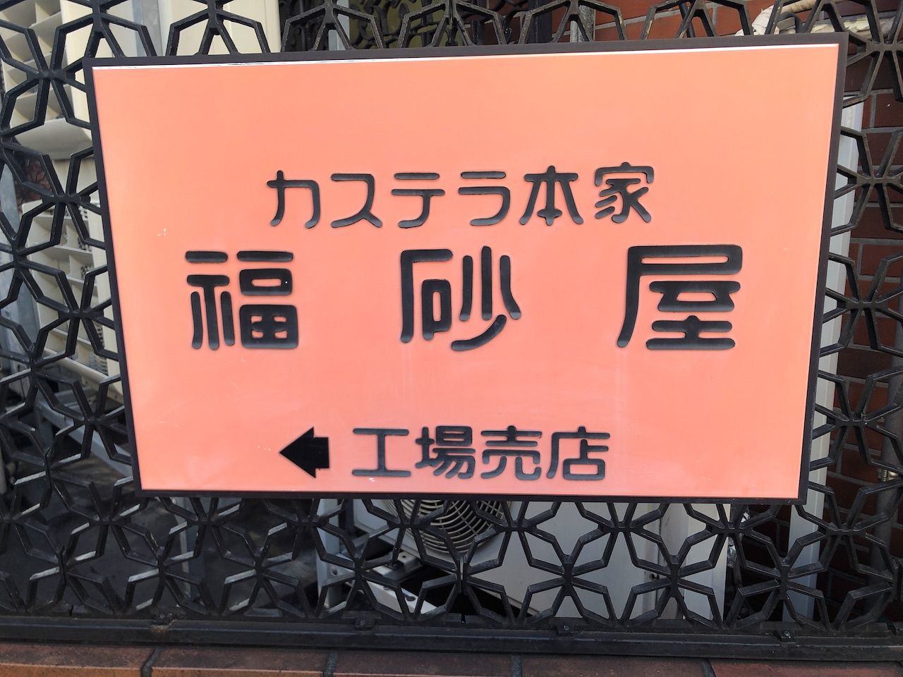 桜の季節だけ!福砂屋目黒店限定の桜のフクサヤキューブカステラ【編集部ブログ】