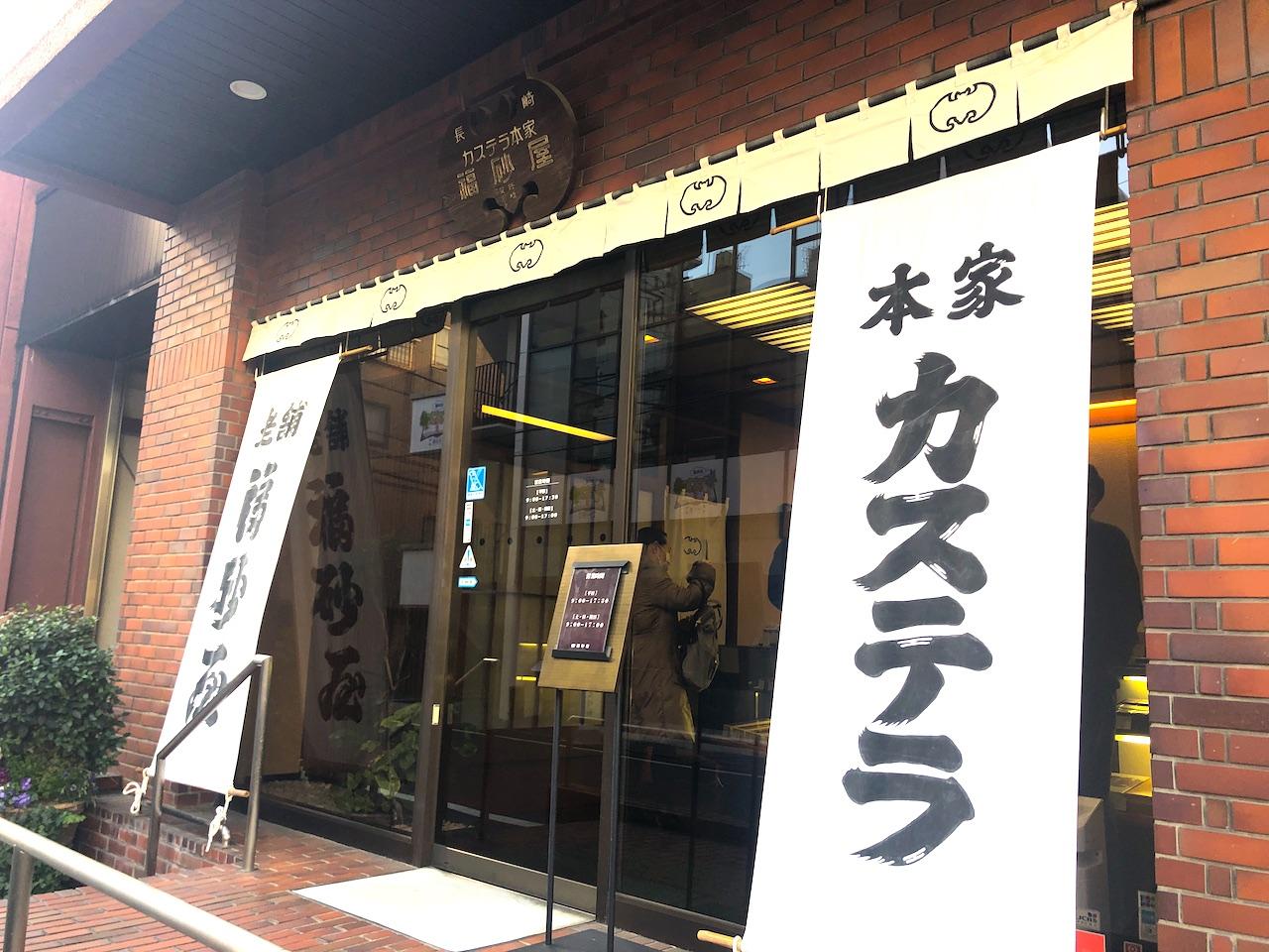 福砂屋目黒店外観