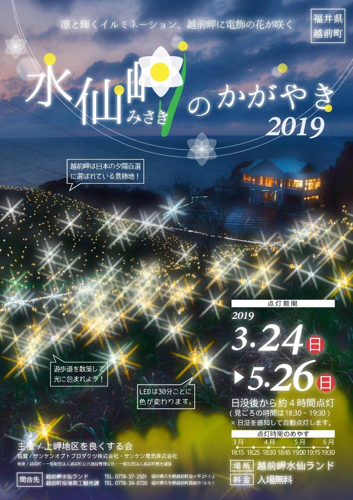 水仙岬のかがやき2019は3月24日から5月26日まで開催
